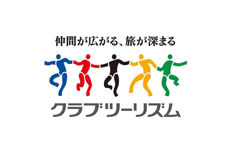 クラブツーリズム株式会社