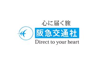 阪急交通社 東京国内 自由旅行 列車の旅