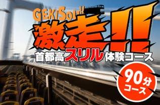 オープントップバス「激走!!首都高スリル体験ツアー」<90分コース>